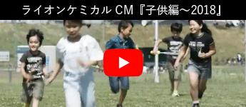 ライオンケミカル CM『子供編〜2018』