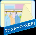 pire-yofuku6-06