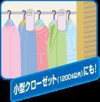 pire-yofuku7-07