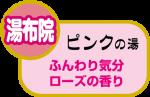 yuyado2-03