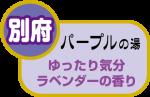 yuyado3-04