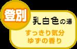 yuyado6-06