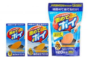 天ぷら油処理用 固めてガチットポイ