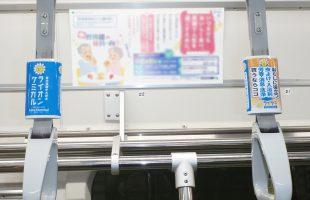 東京地下鉄4路線のつり革広告にライオンケミカルが登場!