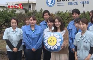 テレビ和歌山『わくわく編集部』でライオンケミカルが紹介されました!