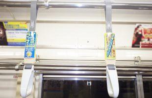 東京地下鉄4路線のつり革広告にライオンケミカルが再登場!
