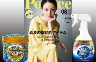 ライケミ製品が様々なメディアで紹介されました!