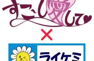 MBSラジオ『松井愛のすこ~し愛して♡』にライオンケミカルのコーナーが登場!